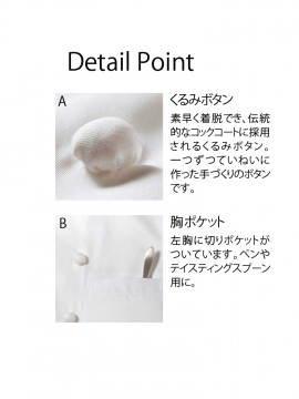 CK-6701 コックコート(男女兼用・長袖) くるみボタン、胸ポケット