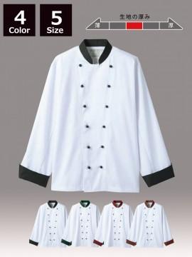 CK-6715 コックコート 男女兼用 長袖 カラーコック服