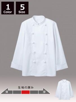 CK-6721 コックコート(男女兼用・長袖) 商品一覧