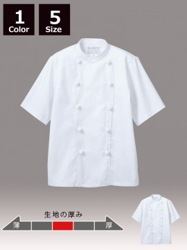 CK-6722 コックコート(男女兼用・半袖) 商品一覧