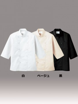 CK-6821 コックコート(男女兼用・七分袖) カラー一覧
