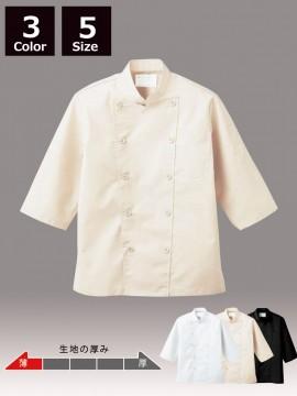 CK-6821 コックコート(男女兼用・七分袖) 商品一覧