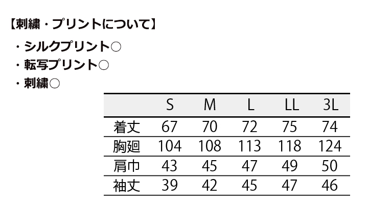 CK-6821 コックコート(男女兼用・七分袖) サイズ
