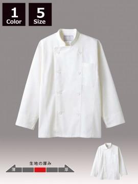 CK-6851 コックコート(男女兼用・長袖) 商品一覧