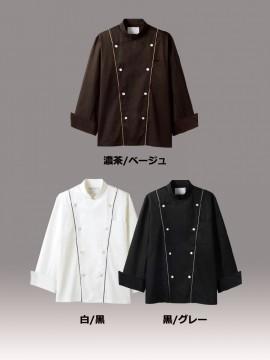 CK-6905 コックコート(男女兼用・長袖) ブラック ブラウン ホワイト