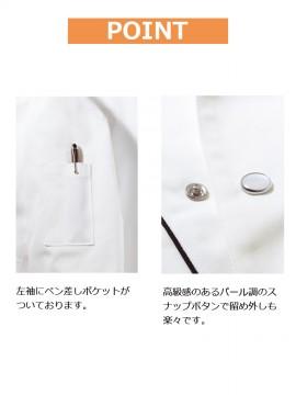 CK-6905 コックコート(男女兼用・長袖) ボタン、袖ポケット