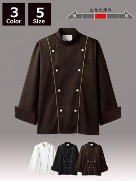 CK-6905 コックコート(男女兼用・長袖) 黒 茶 白