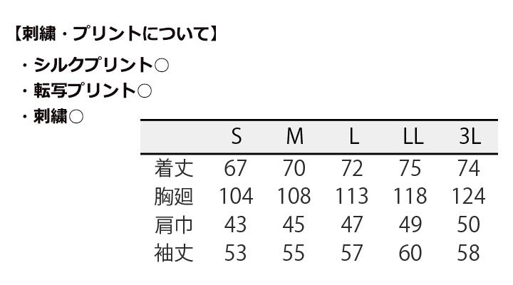 CK-6905 コックコート(男女兼用・長袖) サイズ一覧