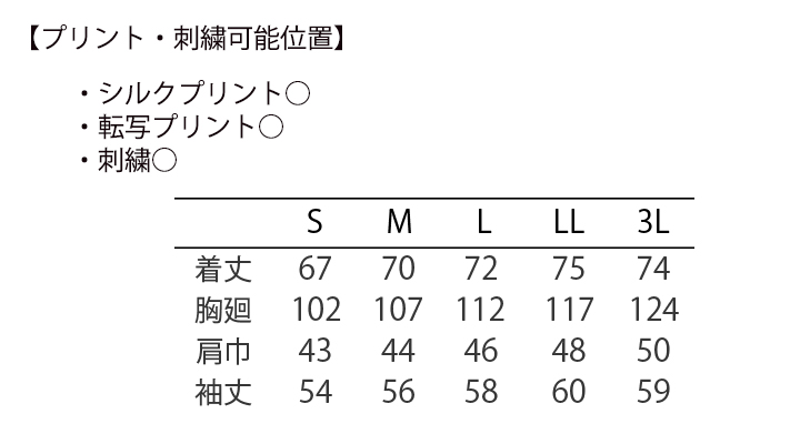 CK-6913 コックコート 男女兼用 長袖 サイズ表
