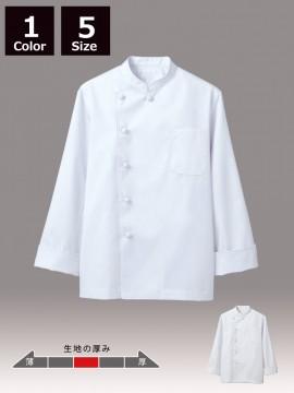 CK-6921 コックコート 男女兼用 長袖