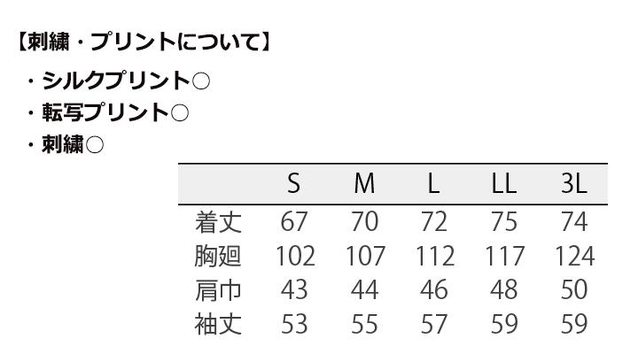 CK-6921 コックコート 男女兼用 長袖 サイズ表