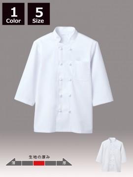 CK-6931 コックコート 男女兼用 七分袖 ホワイト 白