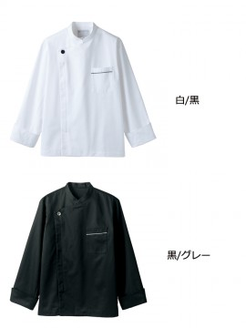 CK-6941 コックコート(男女兼用・長袖) カラー一覧