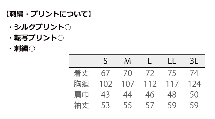 CK-6941 コックコート(男女兼用・長袖) サイズ一覧