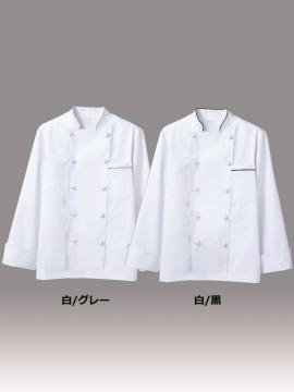 CK-6971 コックコート 男女兼用 長袖 カラー一覧