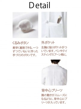 CK-6971 コックコート 男女兼用 長袖 ボタン プリーツ ポケット