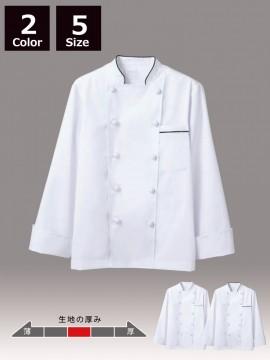 CK-6971 コックコート 男女兼用 長袖 ホワイト 白