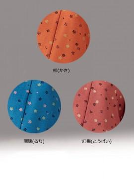 CK-7371 和風ラップスカート(レディス・腰ヒモ式) カラー一覧