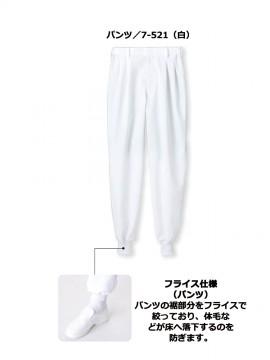 パンツ(男女兼用・ツータック・両脇ゴム)