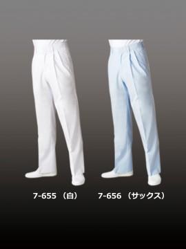 CK7655 パンツ(メンズ・ツータック・半ゴム) カラー一覧