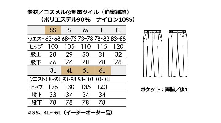 CK7741 パンツ(メンズ・ツータック・両脇ゴム) サイズ一覧