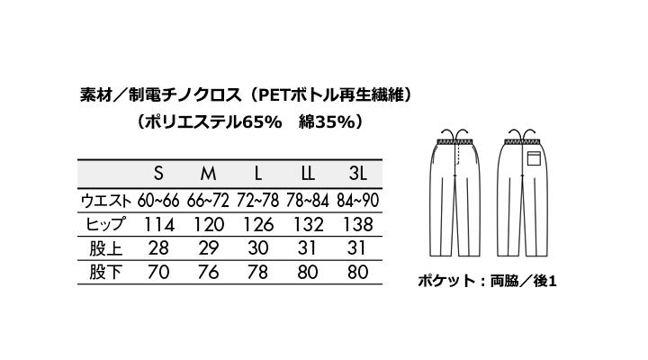 CK7831 イージーパンツ(男女兼用) サイズ一覧