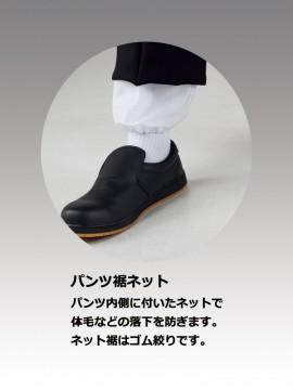 CK7901 パンツ(男女兼用・ワンタック・両脇ゴム) 機能 パンツ裾ネット