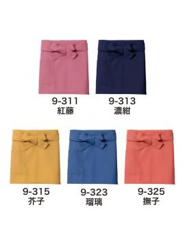 CK9311 腰下前掛(男女兼用) カラー一覧