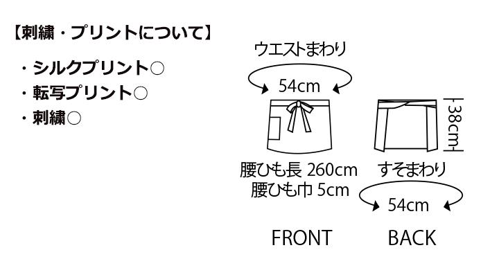 CK9311 腰下前掛(男女兼用) サイズ一覧