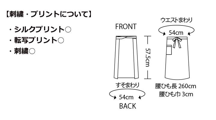 CK9351 腰下前掛(男女兼用) サイズ一覧