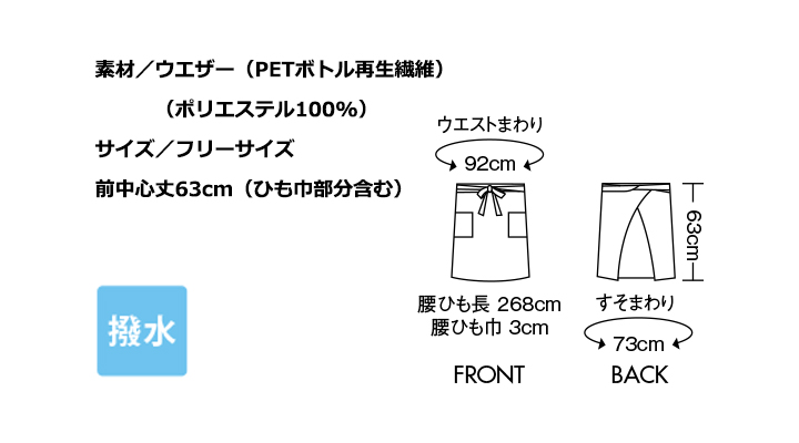 CK9420 サロンエプロン(男女兼用) サイズ一覧