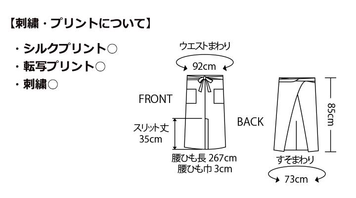 CK9431 ロングエプロン(男女兼用) サイズ一覧