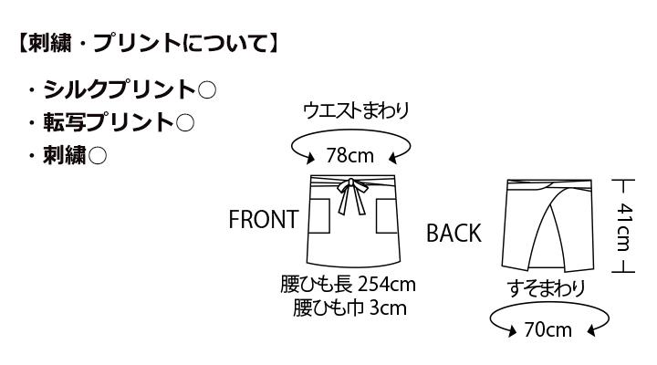 CK9441 サロンエプロン(男女兼用) サイズ一覧