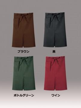 CK9471 サロンエプロン(男女兼用) カラー一覧