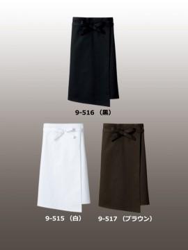 CK9515 サロンエプロン(男女兼用) カラー一覧