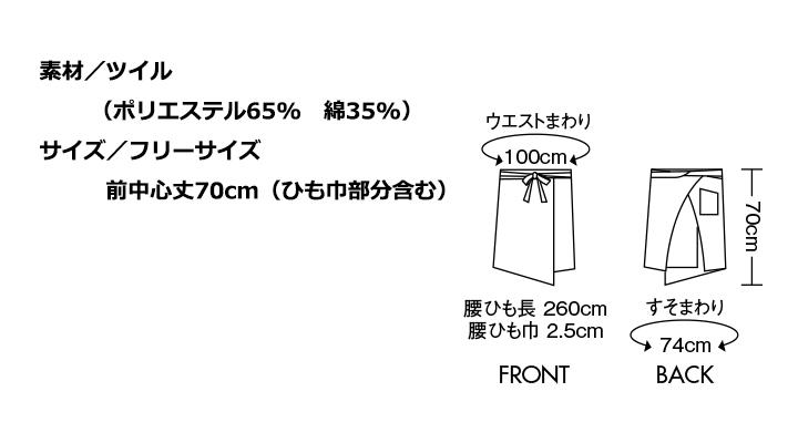 CK9515 サロンエプロン(男女兼用) サイズ一覧