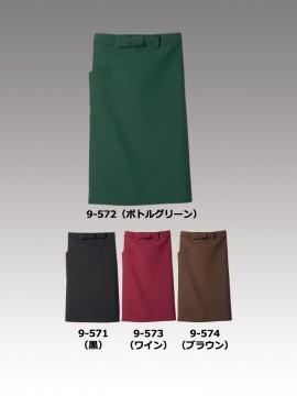 CK9571 サロンエプロン(男女兼用) カラー一覧