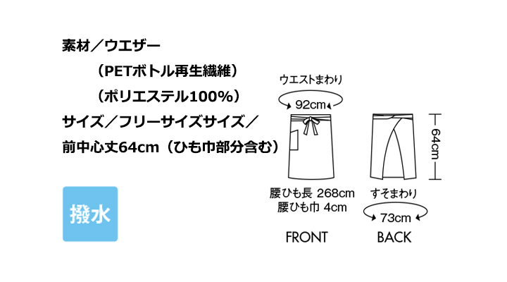 CK9571 サロンエプロン(男女兼用) サイズ一覧