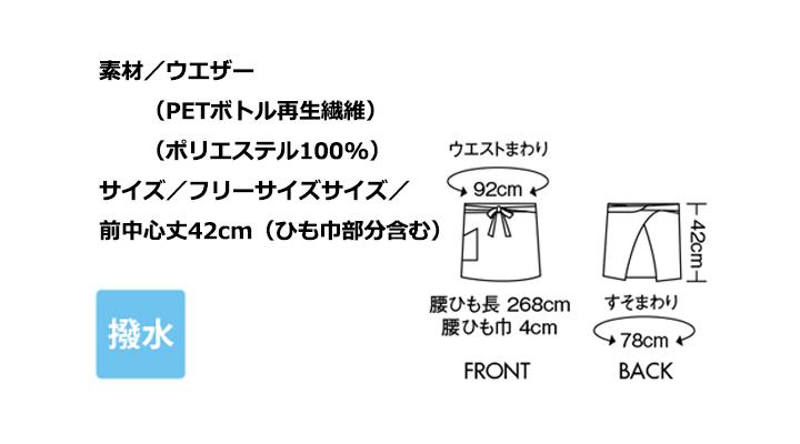 CK9581 サロンエプロン(男女兼用) サイズ一覧