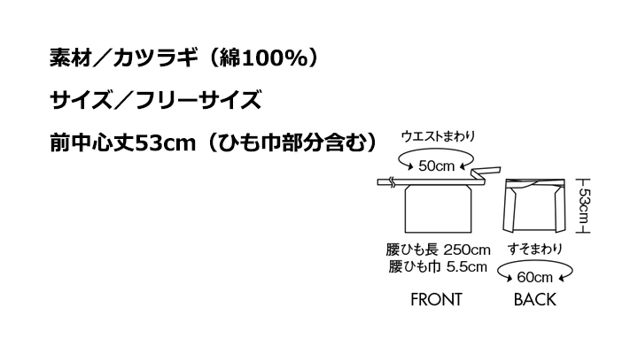 CK9641 中前掛(男女兼用) サイズ一覧