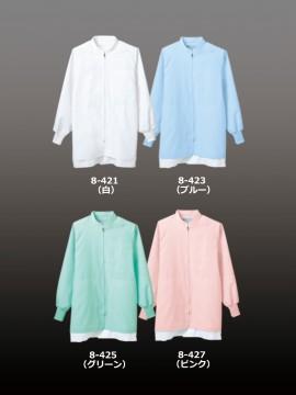 CK8421 ブルゾン(男女兼用・長袖) カラー一覧