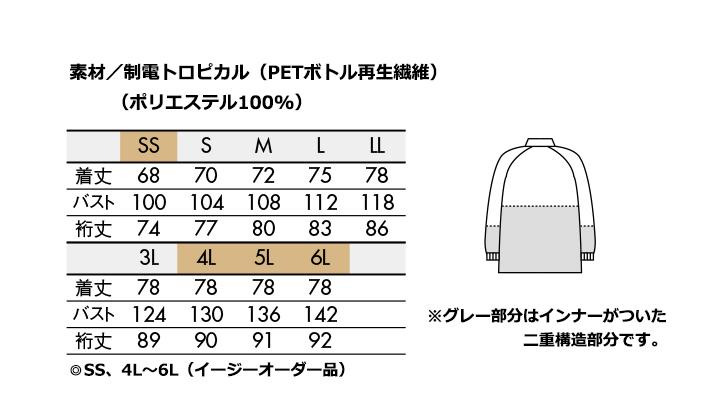 CK8421 ブルゾン(男女兼用・長袖) サイズ一覧