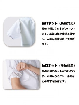 CK8701 ジャンパー(男女兼用・長袖) 袖口ネット