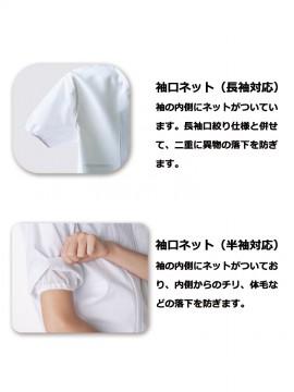 CK8702 ジャンパー(男女兼用・半袖) 袖口ネット
