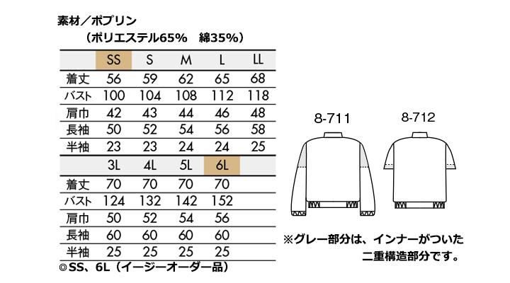 CK8711 ジャンパー(男女兼用・長袖) サイズ一覧