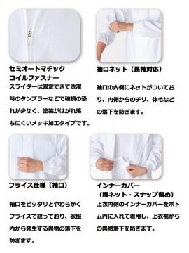 CK8941 ジャンパー(男女兼用・長袖) セミオートマチックコイルファスナー 袖口ネット フライス
