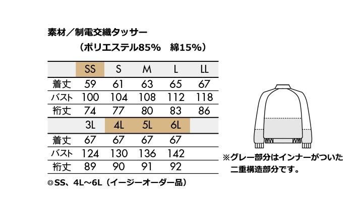 CK8941 ジャンパー(男女兼用・長袖) サイズ一覧