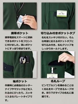 CK81001 ブルゾン(男女兼用・長袖) 携帯ポケット ポケットタブ 袖ポケット 名札ループ