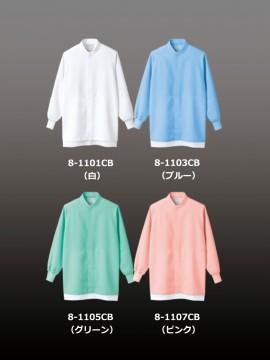 CK81101CB ブルゾン(男女兼用・長袖) カラー一覧