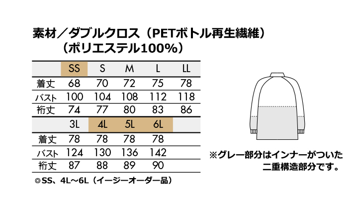 CK81101CB ブルゾン(男女兼用・長袖) サイズ一覧